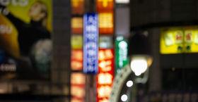 image of neon lights in Tokyo